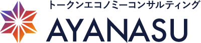 AYANASU トークンエコノミーコンサルティング